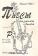 Пьесы для ансамбля скрипачей